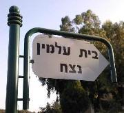 בית-עלמין-נצח1